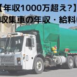 ゴミ収集車-年収-1000万円