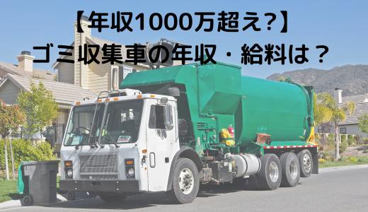 【ゴミ収集車給料】年収1000万超えも?わかりやすく解説。