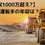 ダンプ運転手-年収-1000万円