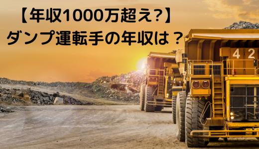 【ダンプ運転手給料】年収1000万超え可能?わかりやすく解説。