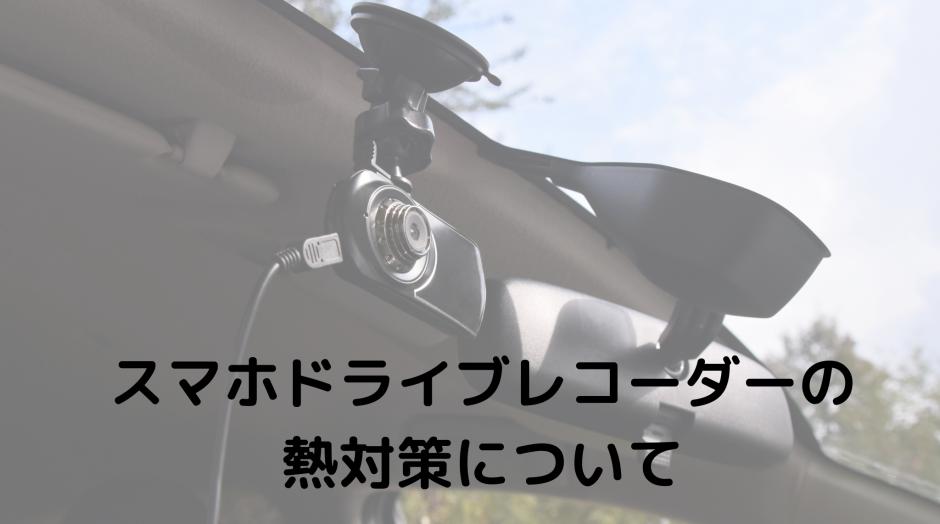スマホドライブレコーダーの熱対策について